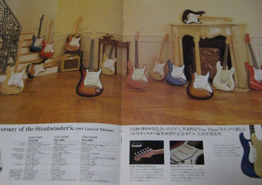 1994カタログ
